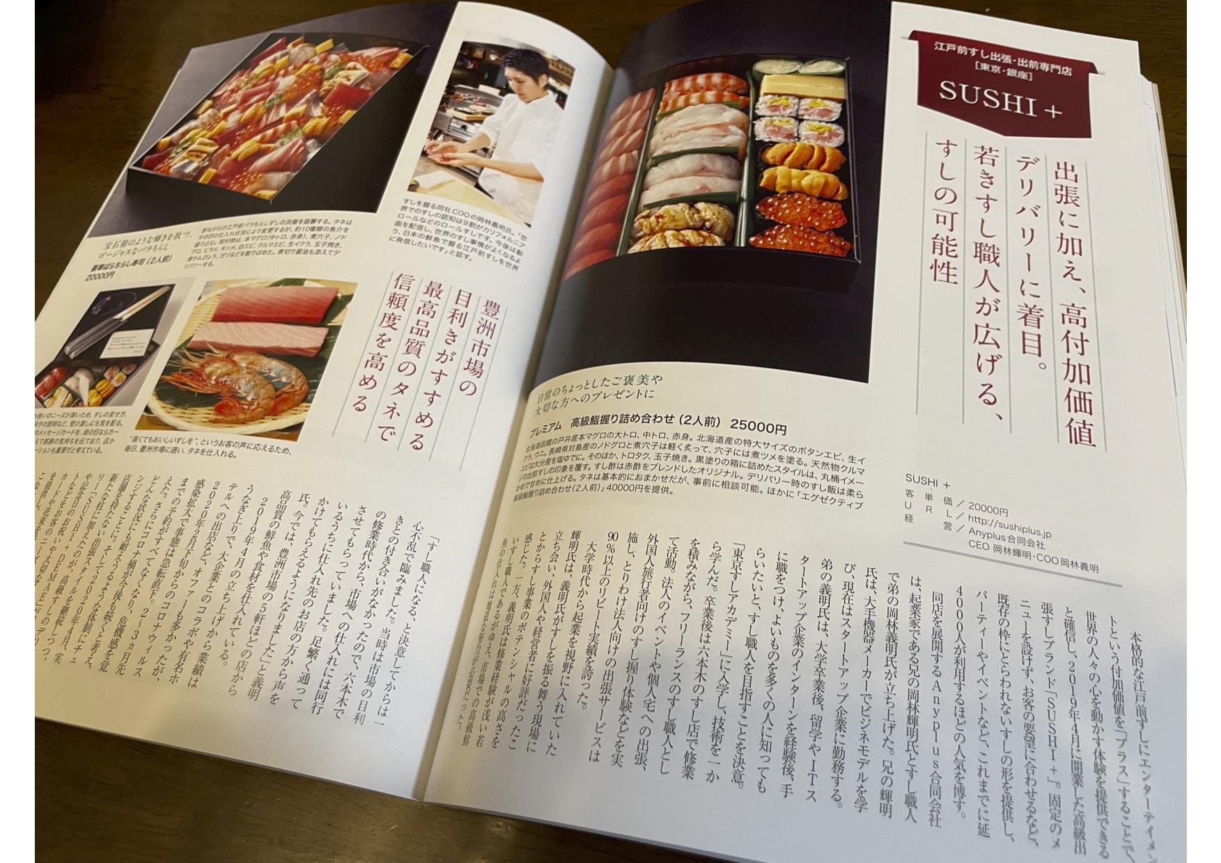 SUSHI+, 雑誌掲載